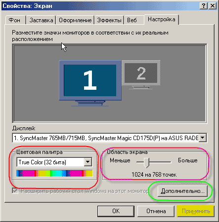 Настройка Windows 98 - XP